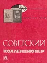 Советский коллекционер 1970 Выпуск №8