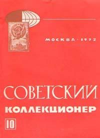 Советский коллекционер 1972 Выпуск №10