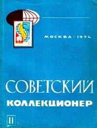 Советский коллекционер 1974 Выпуск №11