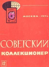 Советский коллекционер 1974 Выпуск №12