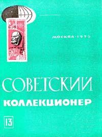 Советский коллекционер 1975 Выпуск №13