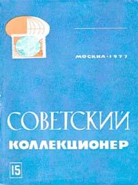 Советский коллекционер 1977 Выпуск №15