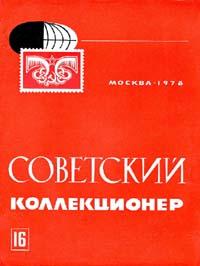 Советский коллекционер 1978 Выпуск №16