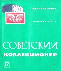 Советский коллекционер 1979 Выпуск №17
