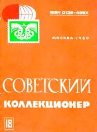 Советский коллекционер 1980 Выпуск №18