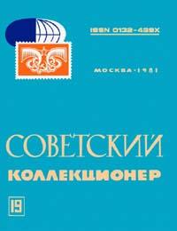 Советский коллекционер 1981 Выпуск №19