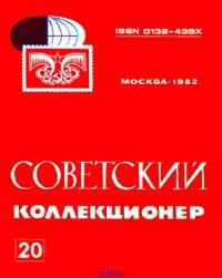 Советский коллекционер 1982 Выпуск №20
