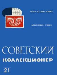 Советский коллекционер 1983 Выпуск № 21
