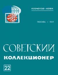 Советский коллекционер 1984 Выпуск №22