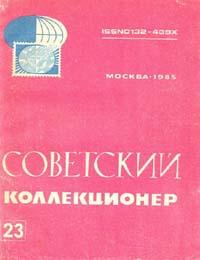 Советский коллекционер 1985 Выпуск №23