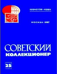 Советский коллекционер 1986 Выпуск №25