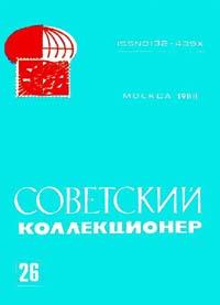 Советский коллекционер 1988 Выпуск №26