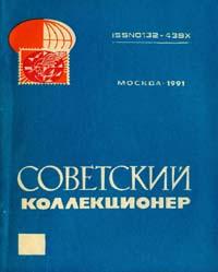 Советский коллекционер 1991 Выпуск №29