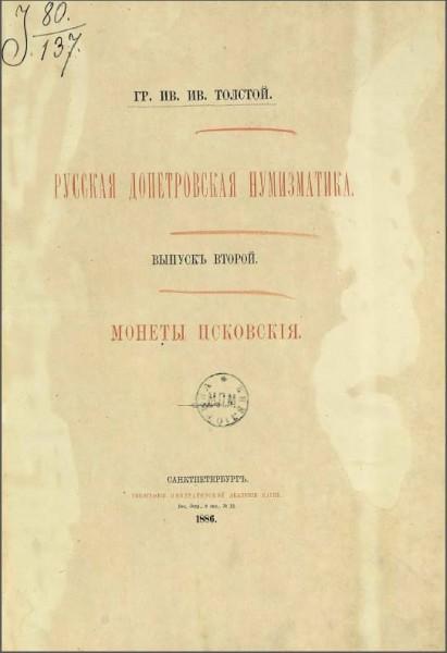 Толстой И.И. - Русская допетровская нумизматика. Монеты Псковские (1886)
