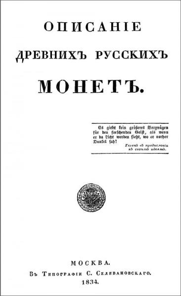 Чертков А.Д. - Описание древних русских монет (1834)