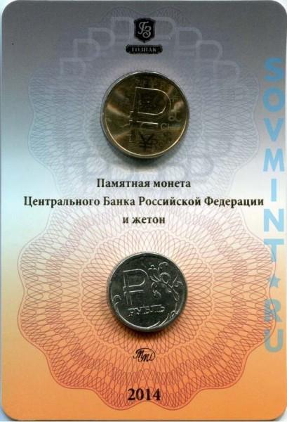 """Набор 1 рубль 2014 """"Графическое обозначение рубля в виде знака"""" (ММД), вкладыш реверс"""