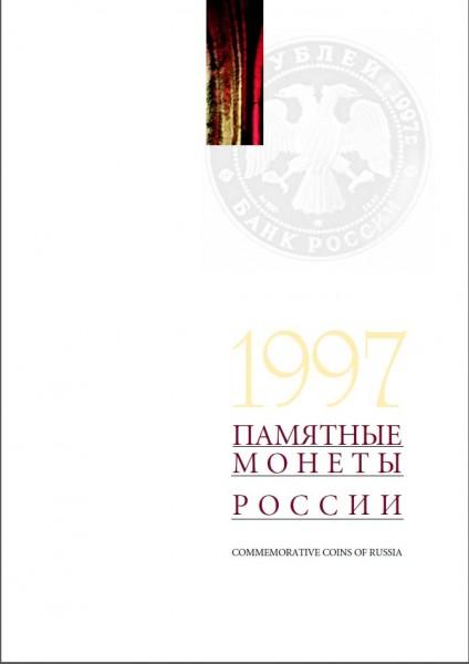 ЦБ РФ. Памятные монеты России 1997 года.
