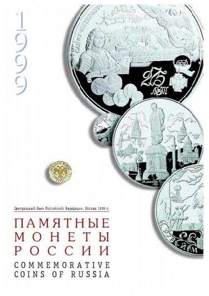 ЦБ РФ. Памятные монеты России 1999 года.