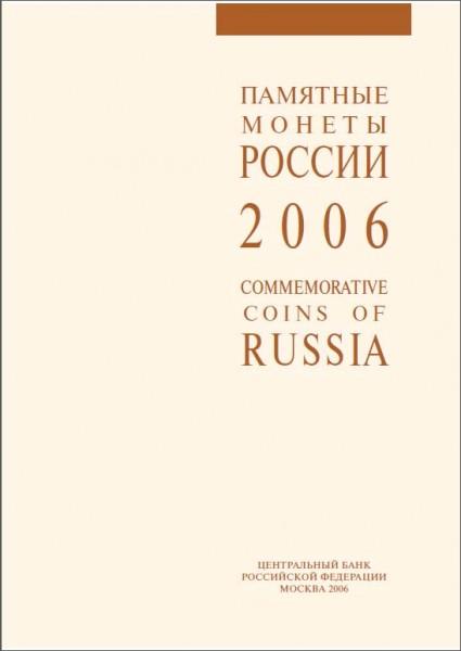 ЦБ РФ. Памятные монеты России 2006 года.