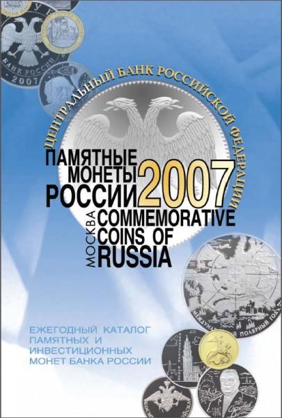 ЦБ РФ. Памятные монеты России 2007 года.