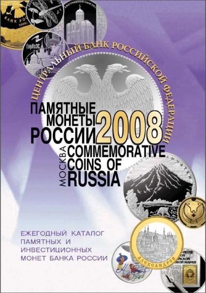 ЦБ РФ. Памятные монеты России 2008 года.