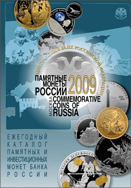 ЦБ РФ. Памятные монеты России 2009 года.