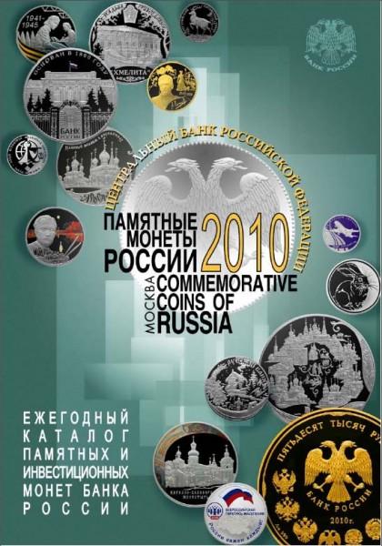 ЦБ РФ. Памятные монеты России 2010 года.