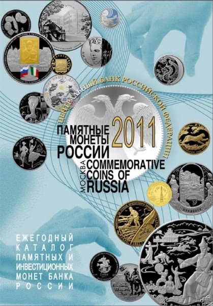 ЦБ РФ. Памятные монеты России 2011 года.
