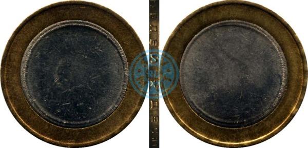 заготовка для 10 рублевых биметаллическиз монет (ММД)