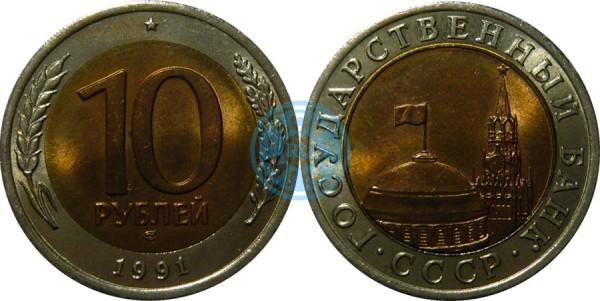10 рублей 1991 ГКЧП (Государственный Банк СССР)