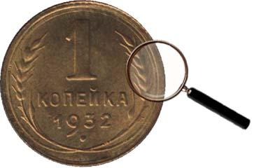 1 копейка 1932 определитель узелков (варианты по расположению узелков)