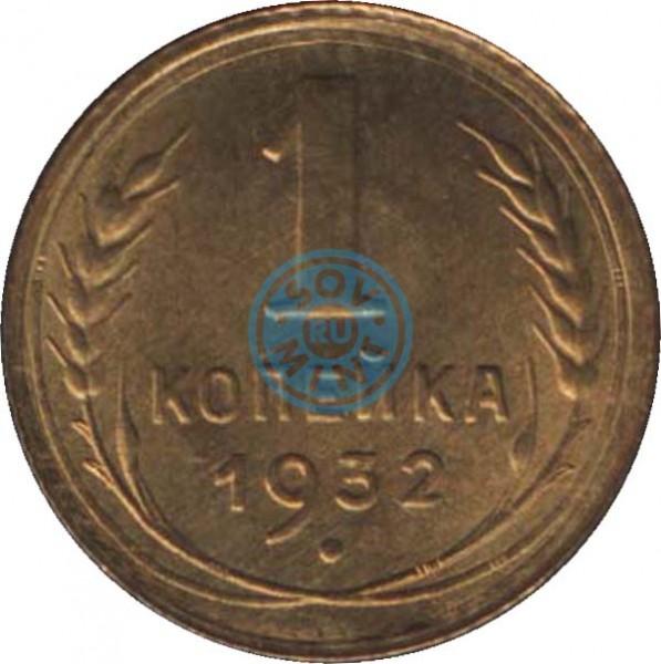 1 копейка 1932 шт.А (вариант расположения узелков)