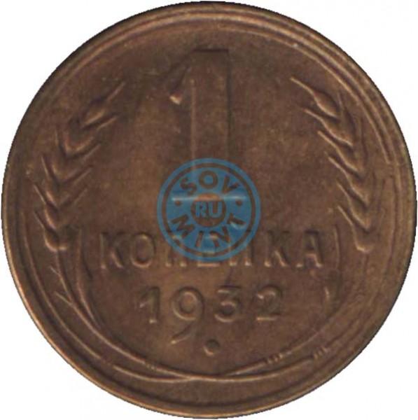 1 копейка 1932 шт.Б (вариант расположения узелков)