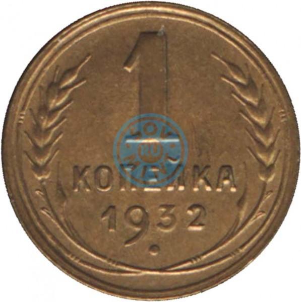 1 копейка 1932 шт.В (вариант расположения узелков)