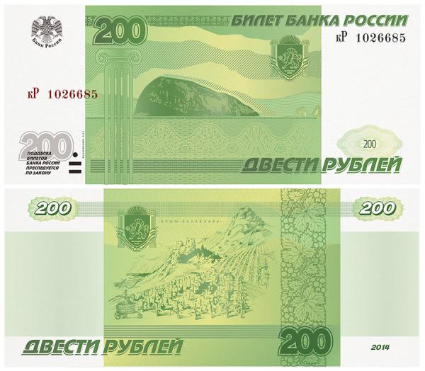 200 рублей 2014 от Крымских виноделов
