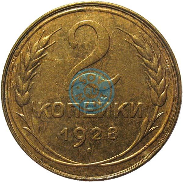 2 копейки 1928 шт.Б (вариант расположения узелков)