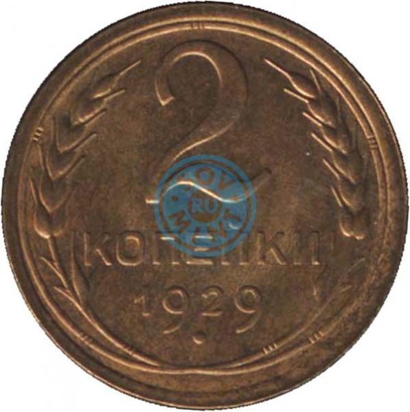 2 копейки 1929 шт.Б (вариант расположения узелков)