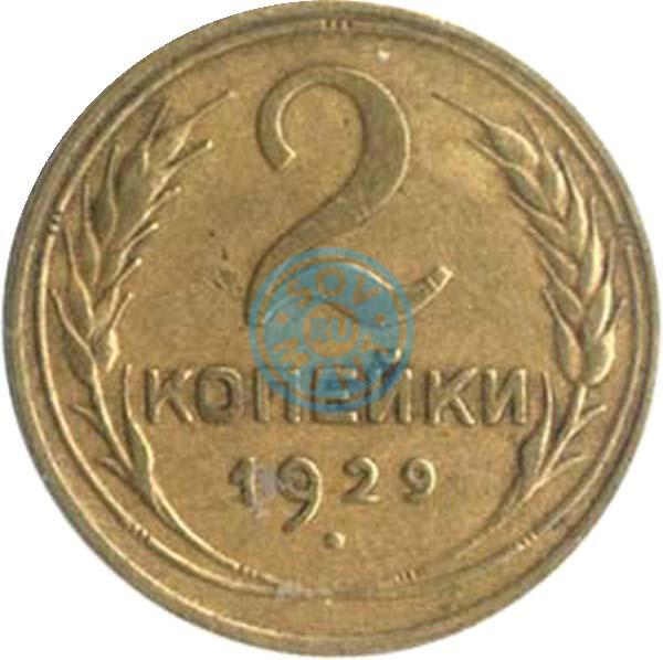 2 копейки 1929 шт.В (9 в дате маленькая)