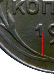 2 копейки 1929, вариант 1