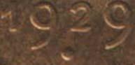 2 копейки 1929, вариант 1/шаг 2-вариант 1