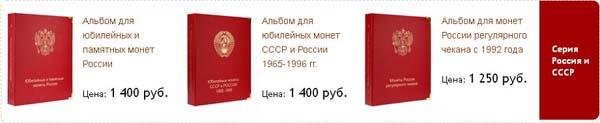 Альбомы для монет России и СССР