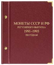 Купить альбом для монет СССР и РФ регулярного выпуска 1991-1993 (по годам)