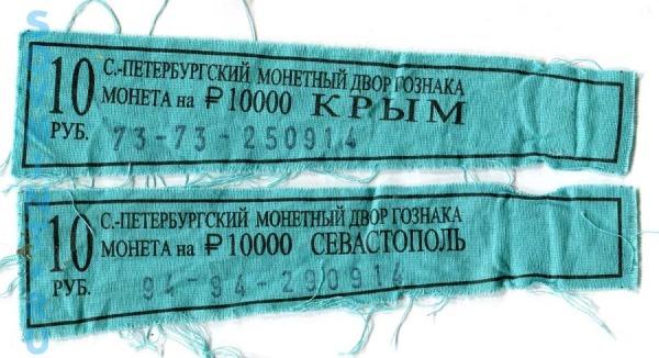 """бирка от мешков с монетами 10 рублей 2014 года """"Крым"""" и """"Севастополь"""""""