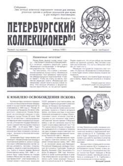 Петербургский коллекционер №1 (1999)