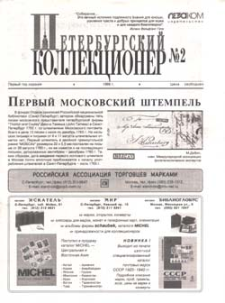 "Журнал ""Петербургский коллекционер"" №2 (1999)"
