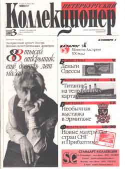 "Журнал ""Петербургский коллекционер"" №3 (1999)"