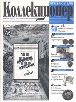 "Журнал ""Петербургский коллекционер"" №4 (1999)"