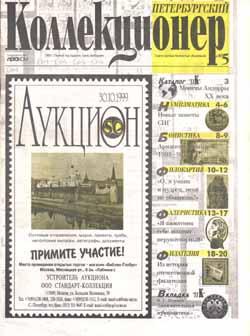 "Журнал ""Петербургский коллекционер"" №5 (1999)"