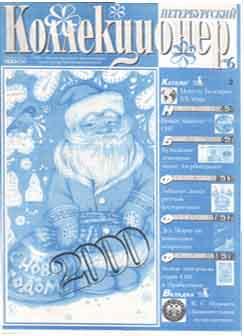 "Журнал ""Петербургский коллекционер"" №6 (1999)"