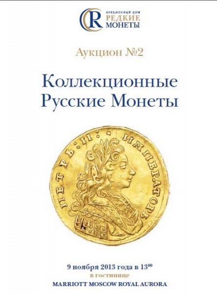 """Аукцион """"Редкие монеты"""" №2"""
